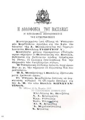 1913_anankoinosi_thanatou_vasileos_georgiou