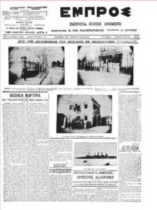 48fc2-1913_empros_dolofonia_georgiou_2